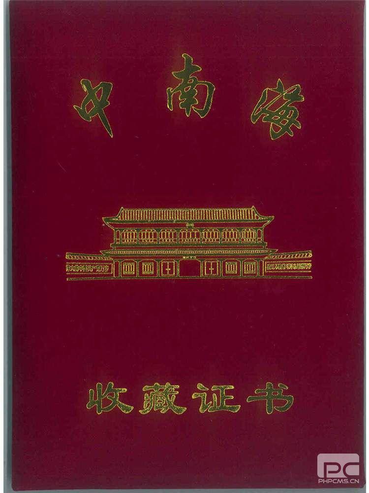 中南海书画收藏证书