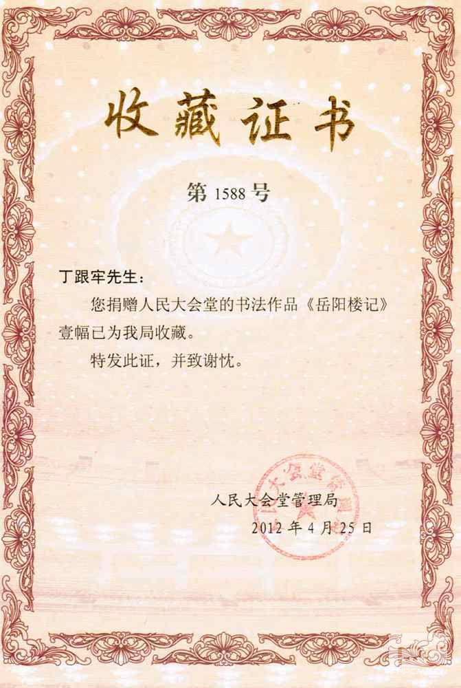 人民大会堂管理局颁发的收藏证书