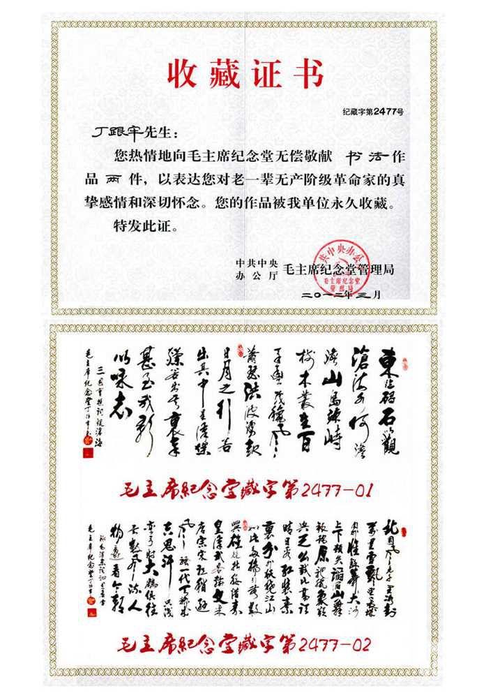 毛主席纪念堂管理局颁发的收藏证书