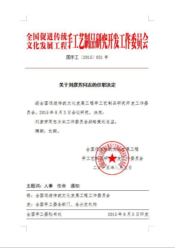 关于刘彦芳同志的任职决定