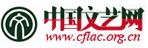 中国文艺网
