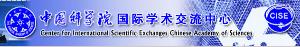 中国学术交流中心